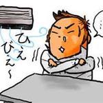 【危険】夏こそ注意したい冷え症、冷えが大病に!?
