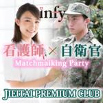 【第二回】infy×自衛隊プレミアムクラブ共催! 看護師・看護学生と自衛官限定のパーティーイベント開催!
