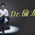 共感なの?恋なの??『Dr.倫太郎』第5話の感想をまとめてみた!