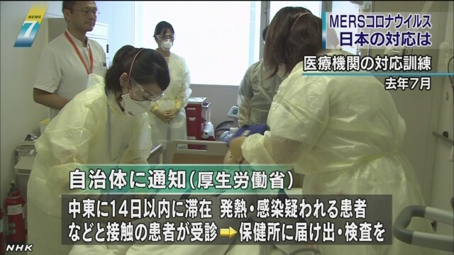 MERSコロナウイルスは「二類感染症」 NHKニュース