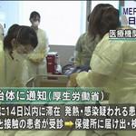 【ついに死者が】韓国で感染拡大している『MERS』が強敵すぎる!!!