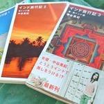【旅好き、集まれ‼】余計に旅に出たくなる本ー5選