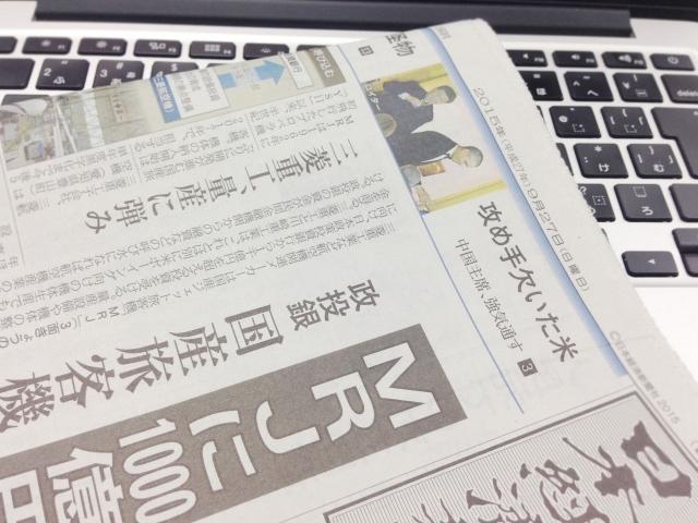 経済新聞とパソコン|写真素材なら「写真AC」無料(フリー)ダウンロードOK