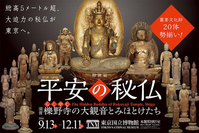 特別展 平安の秘仏-滋賀・櫟野寺の大観音とみほとけたち
