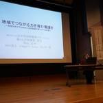 第1回 LE主催セミナーを開催報告! 「自分らしく生きるために~マギーズ東京の取り組み~」