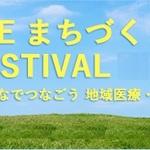 LE まちづくり FESTIVAL 2017開催決定!