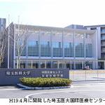 埼玉医大が大学病院で初めてJCIを取得
