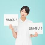 人間関係で看護師を辞めてしまう人の特徴とは?