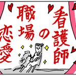 【自分の恋愛経験が漫画に!?】超共感Web漫画『のぞき見・ナースの恋愛事情』