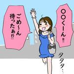 現役看護師が描くリアルすぎる4コマ漫画【休日デート編】