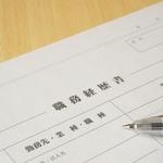 転職前に!看護師の職務経歴書の書き方と注意点