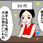 現役看護師が描くリアルすぎる4コマ漫画【男を落とすテクニック編】