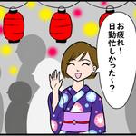 現役看護師が描くリアルすぎる4コマ漫画【夏ボ 浴衣編】