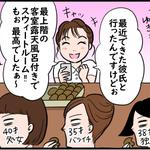 現役看護師が描くリアルすぎる4コマ漫画【休憩室編】