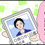 現役看護師が描くリアルすぎる4コマ漫画【マッチングアプリ編】
