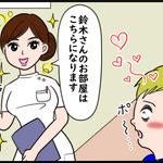 現役看護師が描くリアルすぎる4コマ漫画【白衣の下の秘密編】