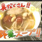 看護師の美味しいヘルシー夜勤飯『超簡単!具だくさん野菜スープ』
