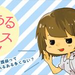 新連載『あるあるナース!!!』 初回は看護師ならでは【ドタキャンの仕方編】