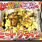看護師の美味しいヘルシー夜勤飯『秋野菜と豆腐のミートグラタン』