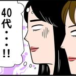 現役看護師が描くリアルすぎる4コマ漫画【とある合コン編】