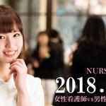 【11/25(日)】クリスマスまであと少し。公務員や大手企業にお勤めの男性とお会いしませんか?@新宿駅