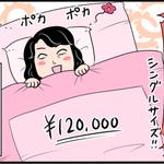 現役看護師が描くリアルすぎる4コマ漫画【ボーナスの使い道・ベテランナース編】