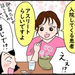 現役看護師が描くリアルすぎる4コマ漫画【入院の知らせ、アスリート患者編】