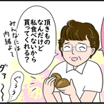 現役看護師が描くリアルすぎる4コマ漫画【まるで田舎のおばあちゃん?師長の優しさ編】