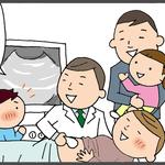 家族全員で妊娠検診に行きました『先生もお腹に赤ちゃんがいるの!?』
