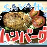 テレビでも話題に!『ふわふわ新食感、サバ缶を使ったサバーグ!!』