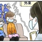 おったまげナースの日常『インフル襲来!と同時に看護師ならではのメリットが12月にはあります!』