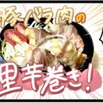 胃腸の機能を高め腸を活発化『豚バラ肉の里芋巻き』