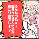 奴隷じゃナース!『80歳の医師が100歳の患者さんの往診・・・』