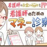 看護師のお金の悩みをFPが解決!『看護師のためのマネー診察』