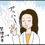 医師の裏側あるある『例えば、呼吸器の医師が超ヘビースモーカーだったりetc・・・』