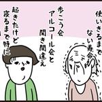 おじいちゃんが考えた川柳5選『恋かなと 思っていたら 不整脈』