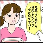 現役看護師が描くリアルすぎる4コマ漫画【マスクをし続ける看護師編】