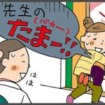 粉薬が嫌いな息子『先生、たま!たま!玉!玉!先生のたま(バカ)ーー!!』