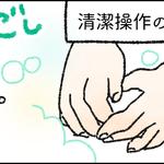 清潔操作の手洗い授業はなかなか終わらない!『はいっ!おでこ触った、やり直し!』