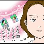現役看護師が描くリアルすぎる4コマ漫画【大人の看護師の失恋編】