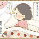 看護師の休日あるある『日頃の疲れが溜まりに溜まって・・・休日は寝て終わる』
