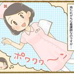 今週の看護師のしぶ子さんは『看護師の休日あるある』と『白衣の天使のイメージ』の2本です!