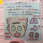 """総診・皮膚科の現役看護師!""""看護師インスタグラマー◎さん""""のノート"""
