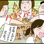 現役看護師が描くリアルすぎる4コマ漫画【休憩室の差し入れ編】