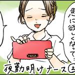 夜勤明けの看護師が日本の経済を支えているのかも!『ゲームの課金に高級ブランド、不動産まで!』