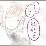 桃の香りとさおりちゃん『どんなに辛くても笑顔を忘れないさおりちゃんの温もりとあの日々を』