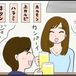 現役看護師が描くリアルすぎる4コマ漫画【後輩と焼肉編】