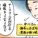 師長になった鈴木さん『今まで通りナースコールの対応も頑張るし、スタッフの事も考えていきます』
