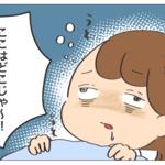 仮眠中のBGMは騒がしい・・・『ここはどこじゃ〜!ワシは自分の家に帰るんじゃ』