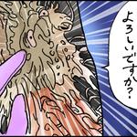 刺青で血管が見えない・・・『ここ・・この血管から血液をいただいても宜しいでしょうか』